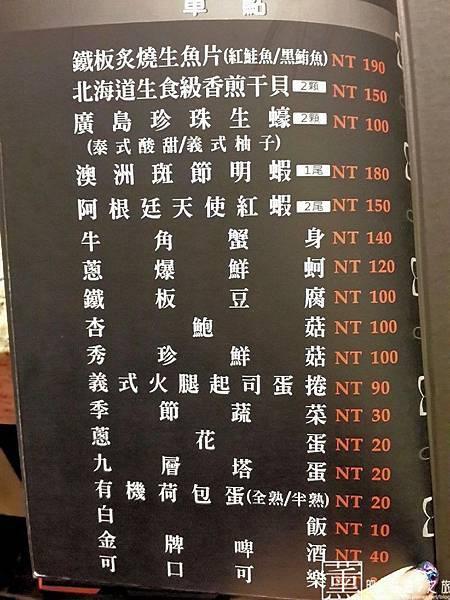 2014.12.14焰平價鐵板燒 022.jpg