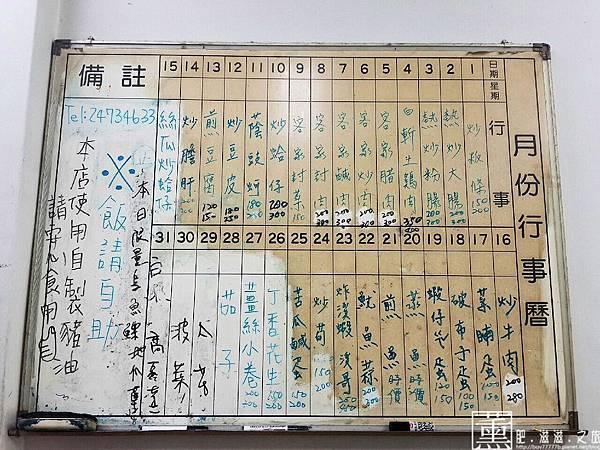2014.12.13客家小菜 012.jpg