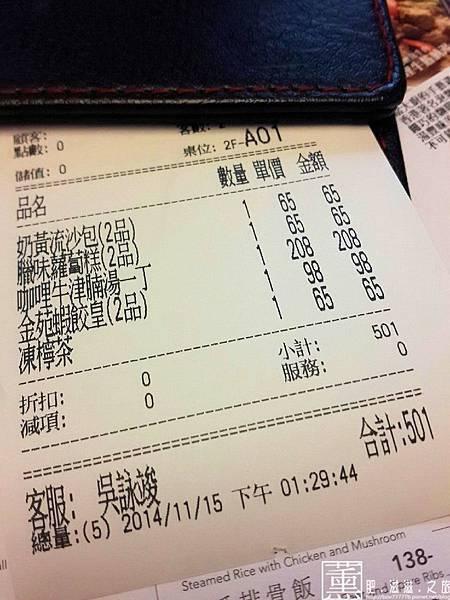 2014.11.21金苑港式料理 022.jpg