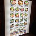 2015.1.15鮮魚道丼 012.jpg