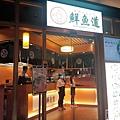 2015.1.15鮮魚道丼 015.jpg