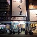 2015.1.14赤肉羹東興路 002.jpg
