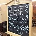 2015.1.14赤肉羹東興路 013.jpg