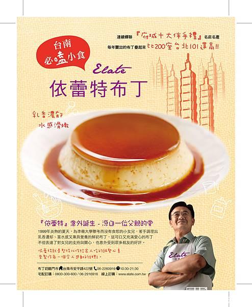 20150112台南嗑小食_O