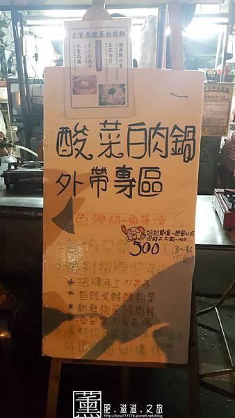 20150302士官長酸菜白肉鍋 003.jpg