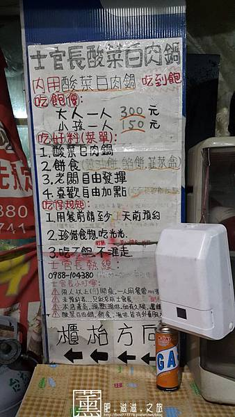20150302士官長酸菜白肉鍋 006.jpg