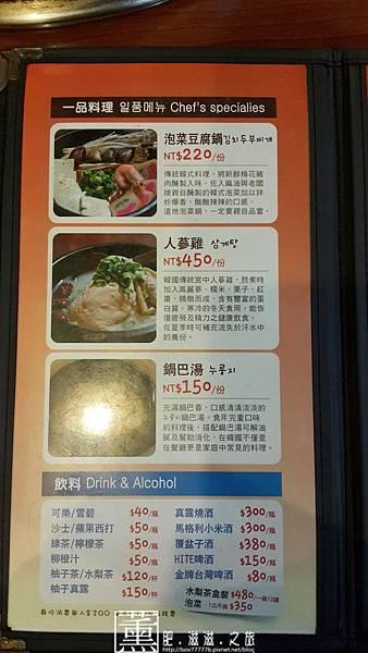 20150423柳家韓式料理 003.jpg