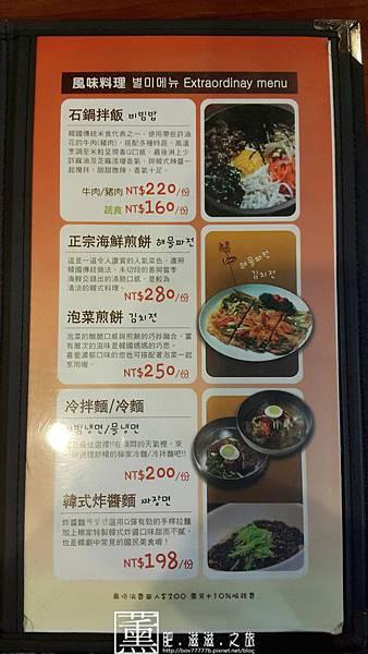 20150423柳家韓式料理 004.jpg