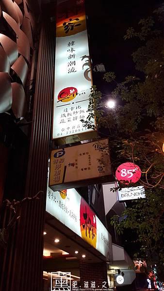 20150423柳家韓式料理 022.jpg