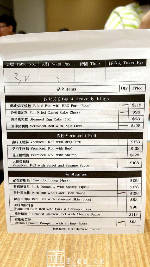 20150712添好運港式料理 006.jpg