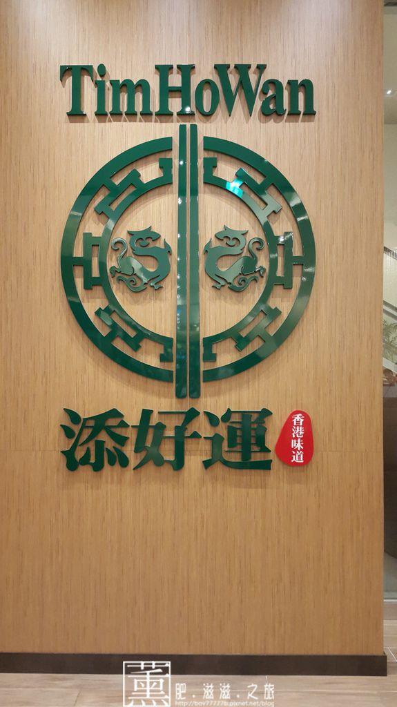 20150712添好運港式料理 008.jpg
