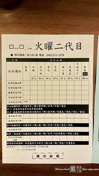 柳川拉麵_191227_0004.jpg