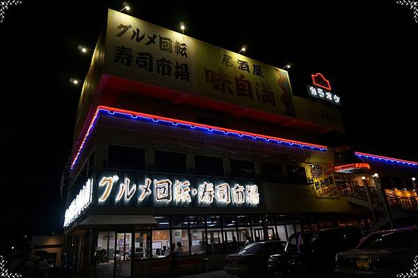 18.美國村的壽司市場.jpg