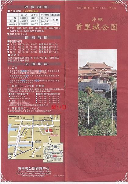 首里城資訊blog.jpg