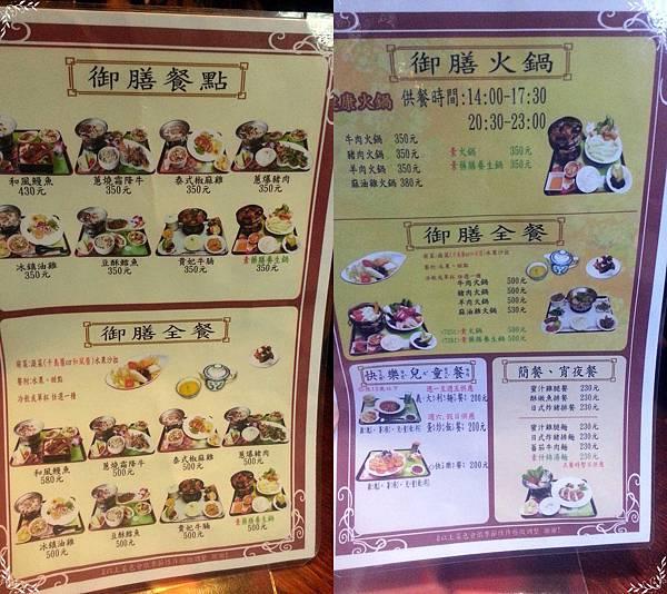 8.menu.jpg
