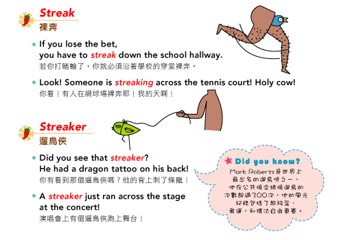 危險英語-插畫
