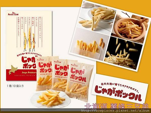 日本北海道 薯條三兄弟