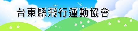臺東縣飛行運動協會.jpg