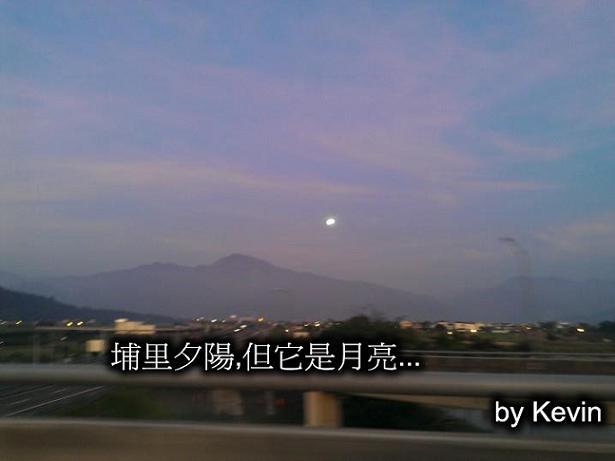 埔里夕陽,但它是月亮.jpg
