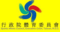 行政院體育委員會