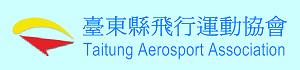 台東縣飛行運動協會