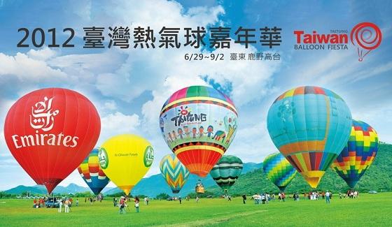 2012臺灣熱氣球嘉年華