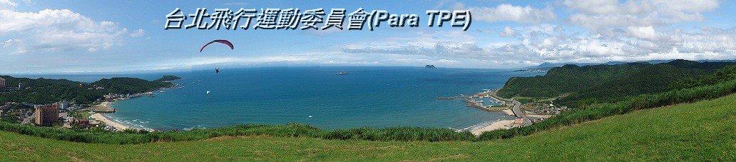 台北飛行運動委員會