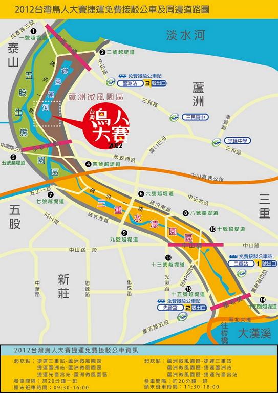 2012台灣鳥人大賽捷運免費接駁公車及周邊道路圖
