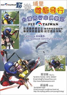台灣飛行傘俱樂部.2