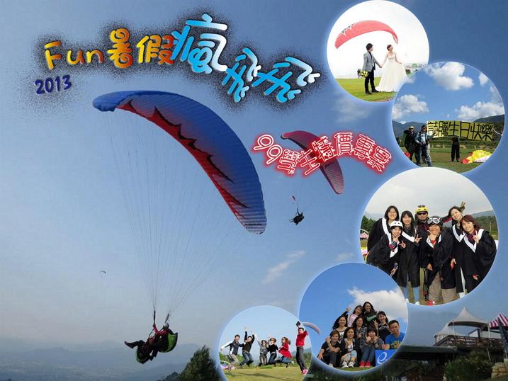 2013fun暑假 瘋飛飛 99學生專案