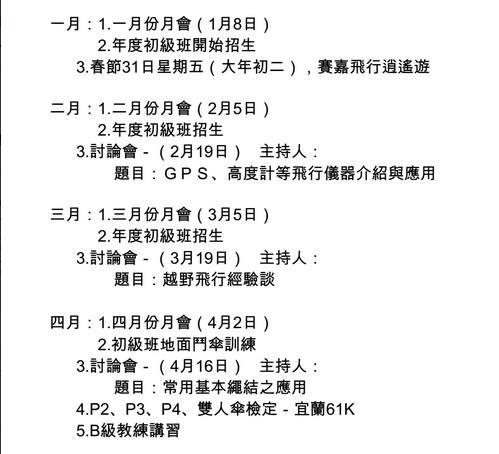 2014年度行事曆1
