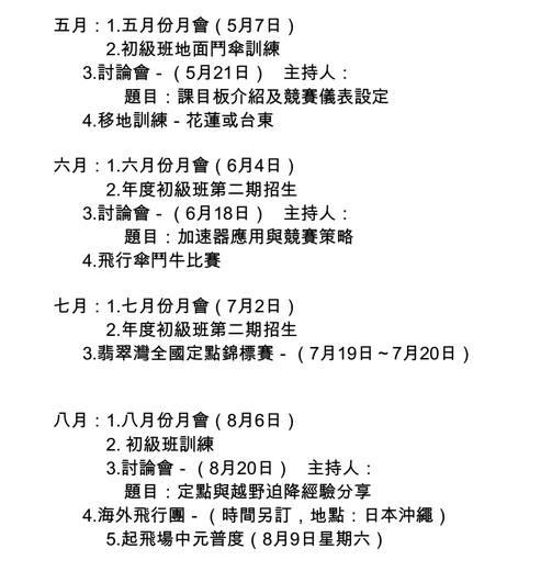 2014年度行事曆2