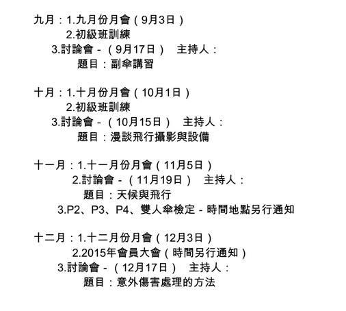 2014年度行事曆3