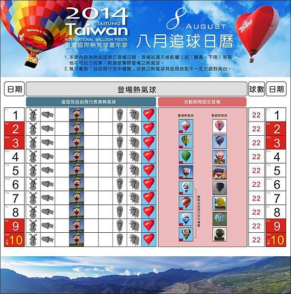 2014 熱氣球追球日曆 8月