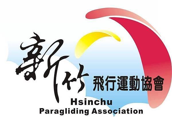 103年 新竹縣主委盃飛行傘友誼賽