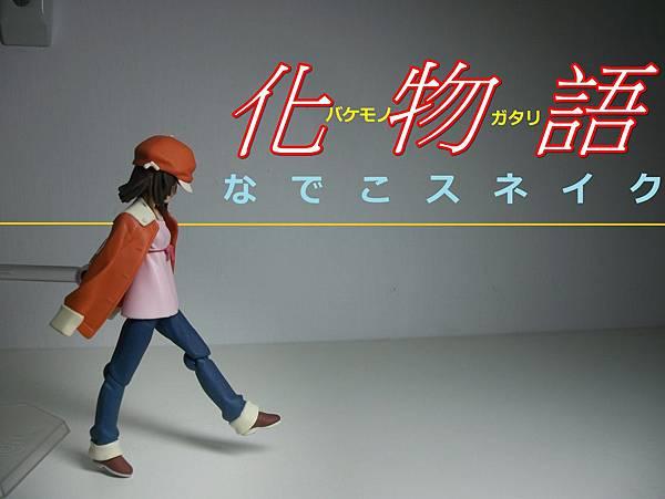 千石撫子.JPG
