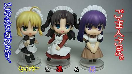 fate maid