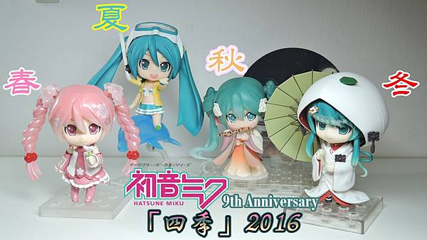 4 seasons 2016