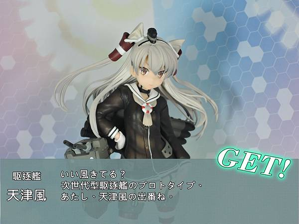 amatsukaze gets.jpg