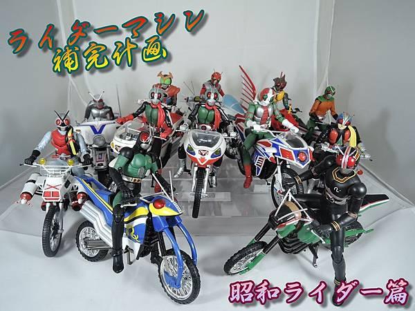 rider machines_01.jpg