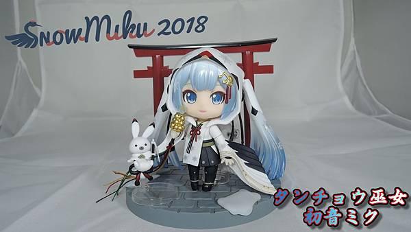snow miku 2018.jpg