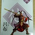方天画戟(卡片)