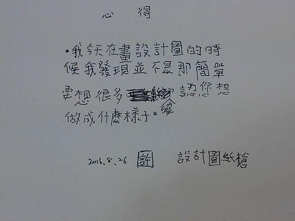 IMG_20160826_160616[1].jpg