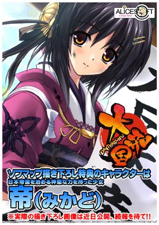 daiteikoku_sofmap_toku (1).jpg