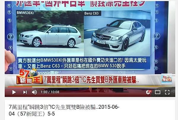 530xi 57新聞王.JPG