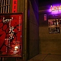 Level,北京的印象歲月