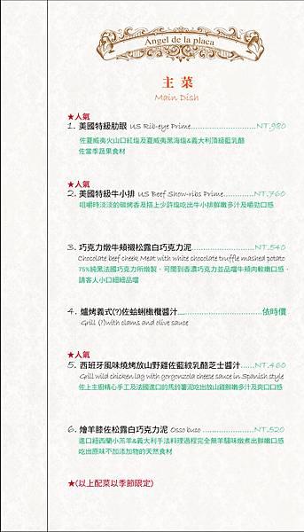 menu-主菜,排餐.jpg