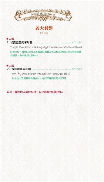 menu-主菜,義大利麵.jpg