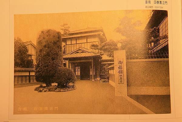 四春園入口.JPG
