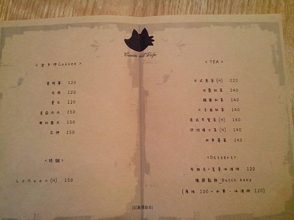 fox menu